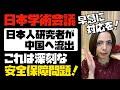 日本人研究者が中国へ流出していた!これは深刻な安全保障問題。