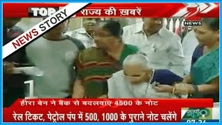 PM Modi's mother supports demonetisation, visits bank to exchange her old notes
