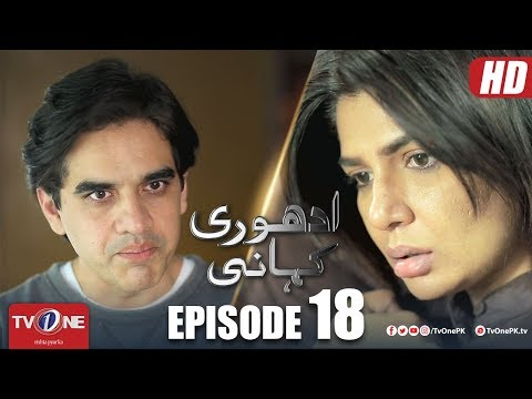 Adhuri Kahani | Episode 18 | TV One Drama | 17 January 2019