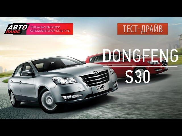 Донг Фенг S30