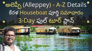 Alleppey full tour plan in Telugu | Alleppey places to visit | Kerala houseboat information Telugu