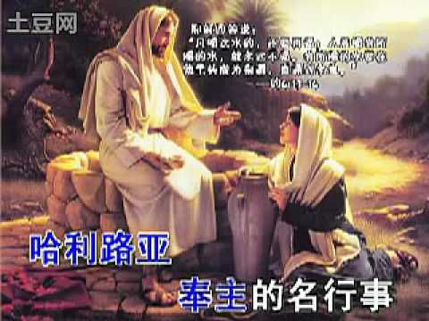基督教歌曲:奉主耶稣的名  伴奏