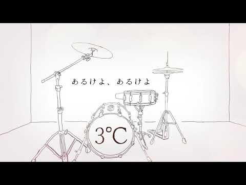 【結月ゆかり「純」「穏」「凛」】3℃/ヒガテル(主コメP)【オリジナル】