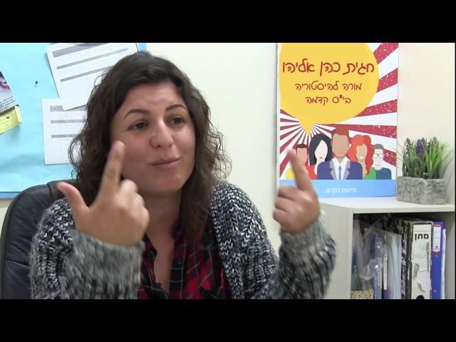 חגית כהן אליהו – מורה בקדמה