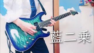 ヨルシカ  藍二乗 ギター 弾いてみた