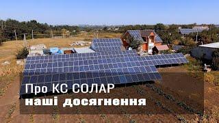 Сонячні електростанції у Кропивницькому від компанії КС СОЛАР