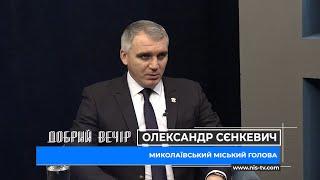 В Николаеве мэр Сенкевич хочет взять кредит в 150 млн грн, чтобы отремонтировать дороги