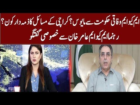 Mqm Amir Khan Exclusive Interview | Tonight with Fereeha | 21 November 2019 | AbbTakk News