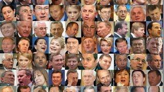 ПРИКОЛ, #Коллаж - украинские политики со знаменитостями. FUN, #Collage
