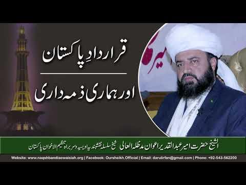 Watch Qrardade Pakistan Aur Hamari Zimadari YouTube Video