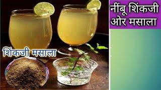 स्वादिष्ट नींबू शिकंजी ओर शिंकजी मसाला llMultipurpous  Masala-Chaas, Fruit, Chats, Nimbupani ll