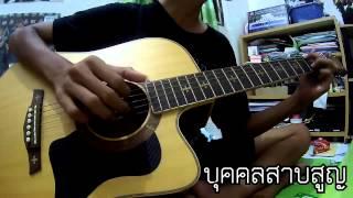 """""""บุคคลสาบสูญ"""" (The Lost One) - BlackJack - Fingerstyle solo cover [by ผักกาด] [+tab]"""