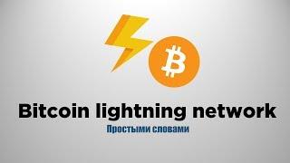 Что такое Lightning Network? | Bitcoin Lightning Network