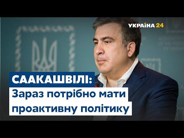 Саакашвілі про імпорт електроенергії з Росії та закриття шахт