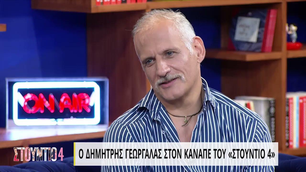 Δ. Γεωργαλάς: Η συμμετοχή μου στις «Άγριες Μέλισσες» με βοήθησε στον «Σασμό» | 01/10/2021 | ΕΡΤ