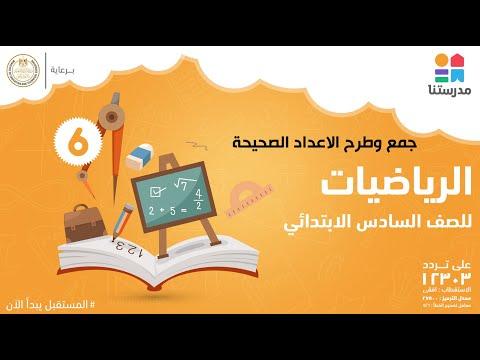 جمع وطرح الاعداد الصحيحة | الصف السادس الابتدائي | الرياضيات