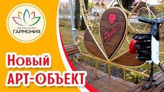 В «Гармонии» появился новый арт-объект – скамейка с символикой сети ювелирных магазинов «Рубин»