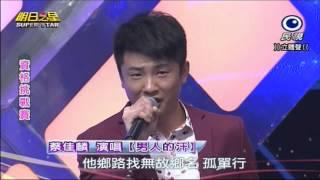 2014.12.13 蔡佳麟~明日之星示範--男人的汗