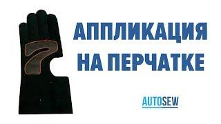 Аппликация на перчатке на базе автомата Aurora ASM-1300-980 video