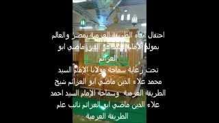 مولد سيدي عزالدين ابو العزائم 2015