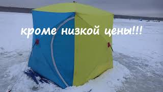 Зимняя палатка стэк куб-2 - двухслойная