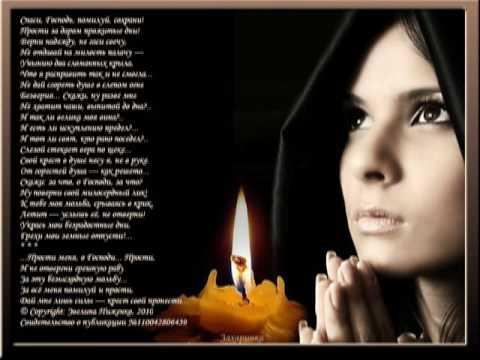 Молитвы для собеседования
