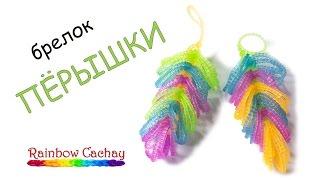 Плетем пёрышки на рогатке из резинок Rainbow Loom Bands. cachay.video Плетение из резинок.