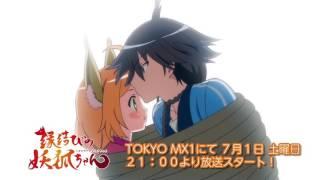 TVアニメ『縁結びの妖狐ちゃん』番宣15秒CM