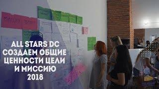 Создаем общие ценности,цели, миссию All Stars Dance Centre 2018