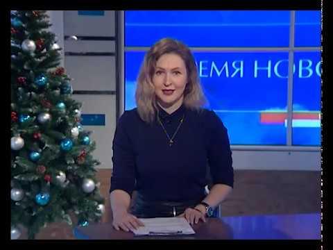 Время Новостей. Выпуск 20 декабря 2019 года