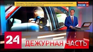 """Вести. """"Дежурная часть"""" от 03 сентября 2019 года (17:30) - Россия 24"""