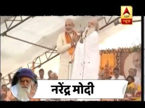 आसाराम का 'राजनीति शास्त्र': मोदी,शिवराज सिंह चौहान,दिग्विजय सिंह समेत कई नेता लगाते थे हाजिरी