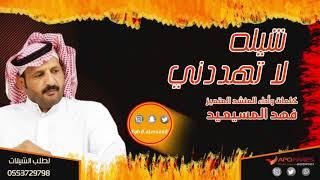شيله لاتهددني كلمات والحان واداء المنشد فهد المسيعيد اهداء الى الجمهور العزيز تحميل MP3