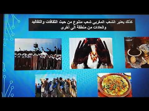 مقومات الدولة المغربية الاجتماعيات التربية على المواطنة الثانية إعدادي