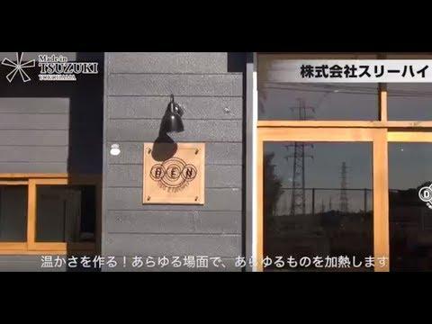 2018年 横浜市都筑区が誇るものづくり企業の技術・製品「メイドインつづき」  企業紹介動画