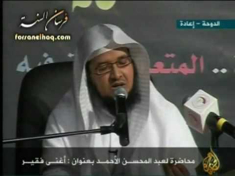 الشيخ عبد المحسن الأحمد أغنى فقير 1 – 4