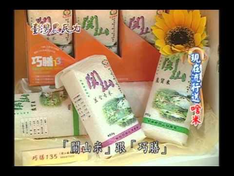 臺灣農民力第03集