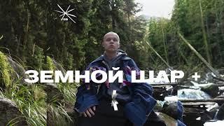 EIGHTEEN   Земной шар + (Audio)