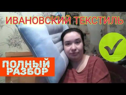 ИВАНОВСКИЙ ТЕКСТИЛЬ Полный разгром заказа! / Elena Pero