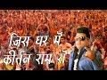 राजू पंजाबी का राजस्थानी भजन   Jis Ghar Me Kirtan Ram Ro By Raju Punjabi