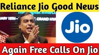Again free call on Reliance jio | IUC Plan Changes On Jio