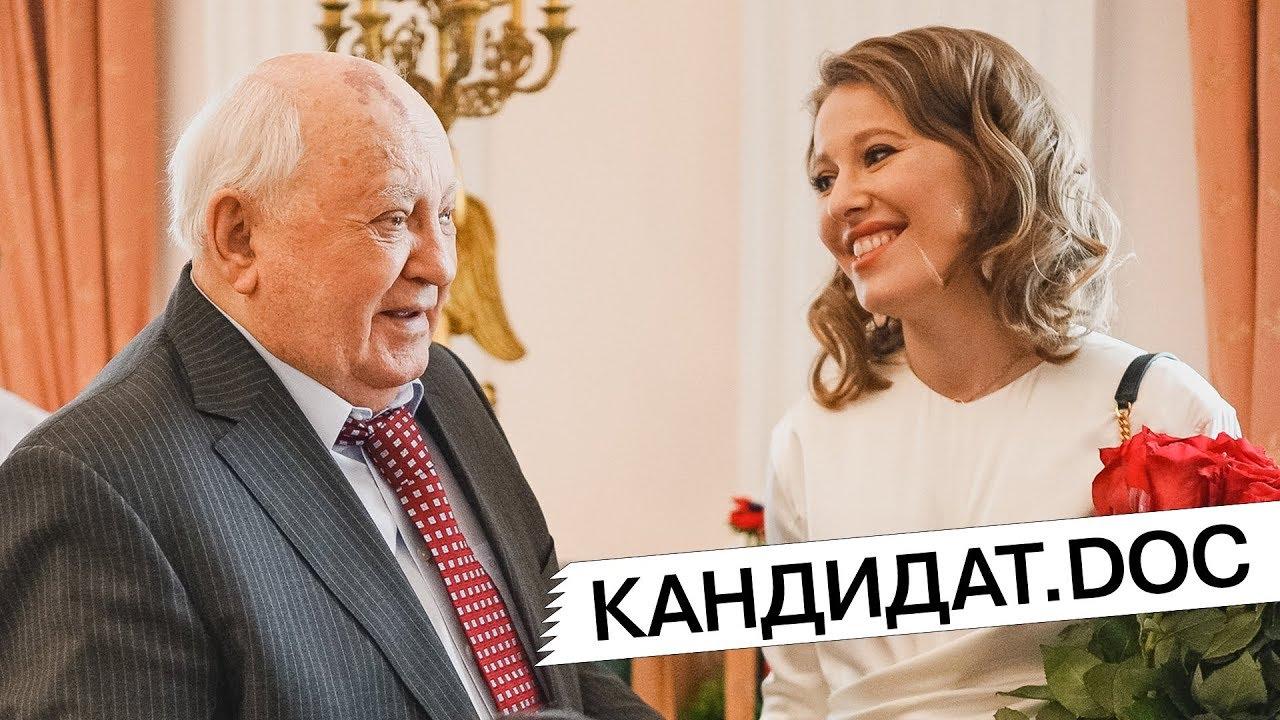 «Кандидат.doc». Дневники предвыборной кампании. Серия №45. Собчак и Горбачев