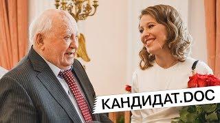 Кандидат.doc: Собчак на дне рождения Горбачева [04/03/2018]