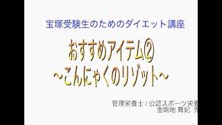 宝塚受験生のダイエット講座〜おすすめアイテム②こんにゃくのリゾット〜のサムネイル