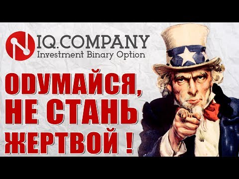 Бинарные опционы id option