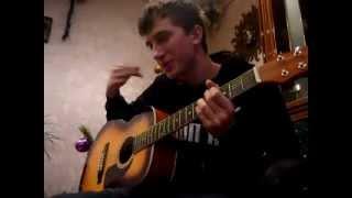 """""""Не дают"""" Веселая песня под гитару"""