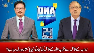 PTI resign from parliament | DNA | 23 Jan 2018 | 24 News HD