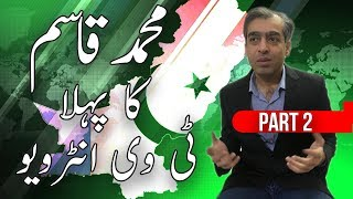 Muhammad Qasim ka Qoumi Channel pe Pehla Interview – Part 2