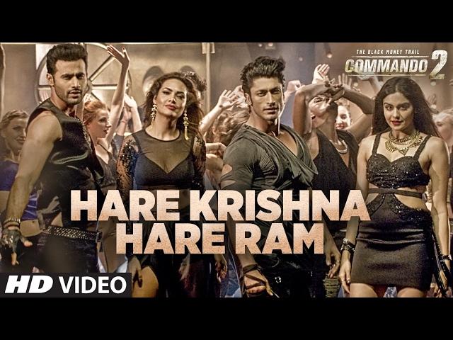 Hare Krishna Hare Ram Video Song HD | Commando 2 Movie Song | Vidyut