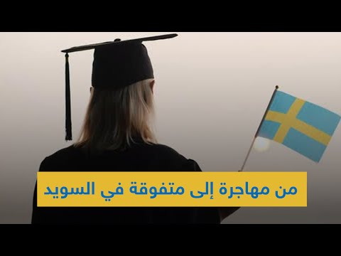 من مهاجرة إلى متفوقة في السويد